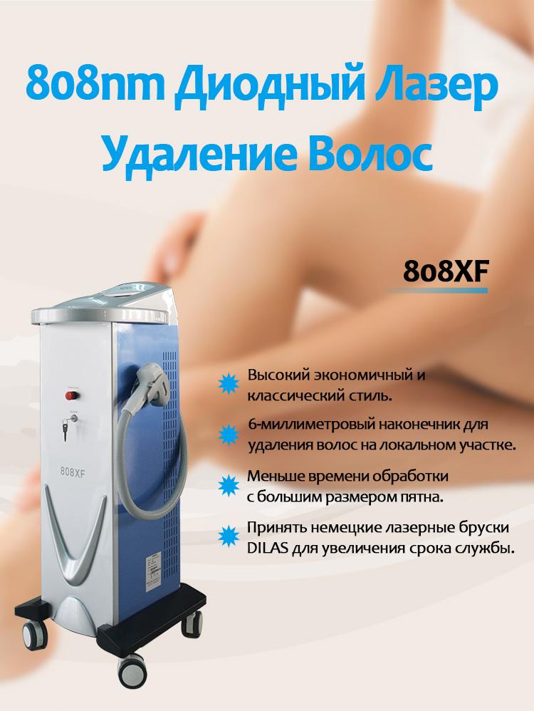 808XF 808nm Диодный Лазер Постоянное Удаление Волос Омоложение Кожи Машина