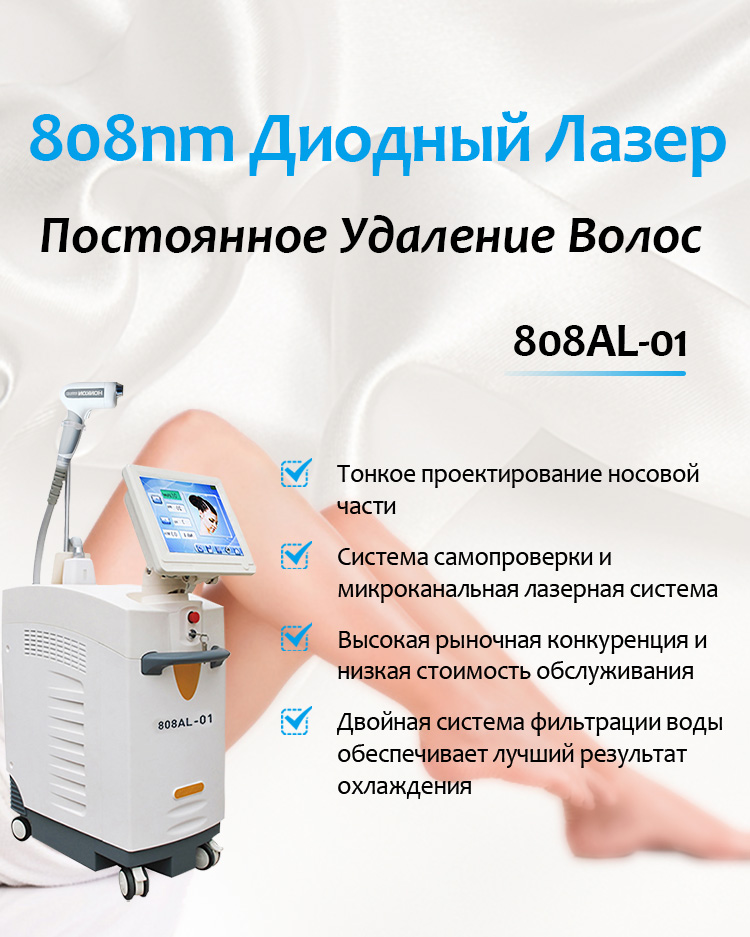 808AL-01 808nm Диодный Лазер Для Удаления Волос