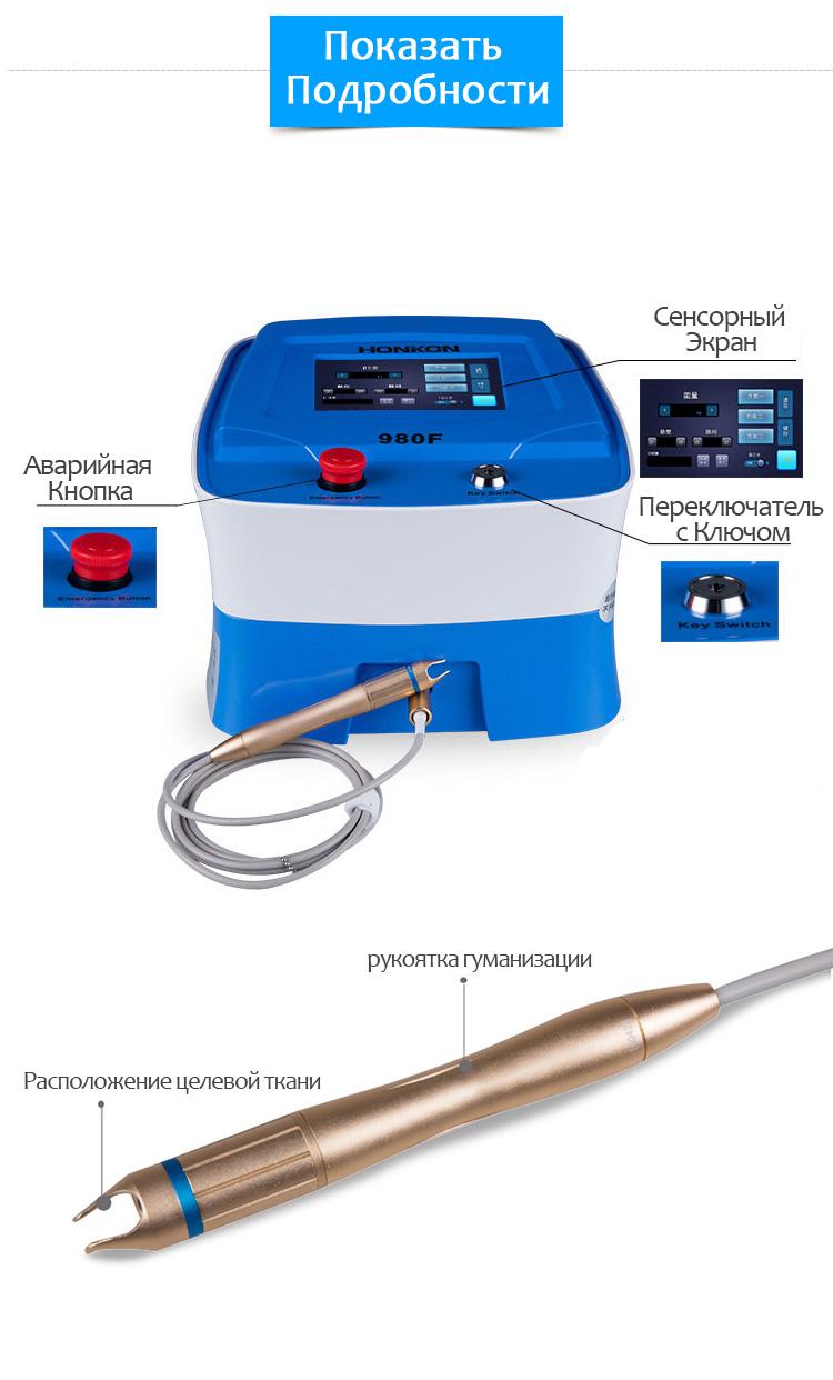 980F 980nm Диодный Лазер Для Удаления Паукообразные Вены Сосудистые Поражения Машина