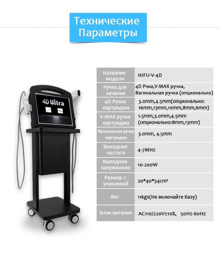 HONKON 4D HIFU Машины Для Похудения И Подтяжка Лица