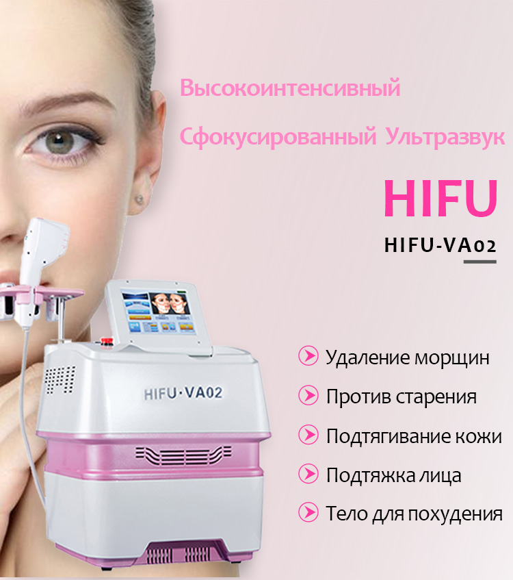HIFU VA02 Кожа Подтягивающая Против Старения HIFU Против Морщин Машина